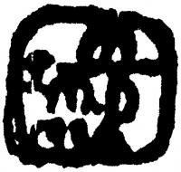 Mokry-Mészáros Dezső aláírása