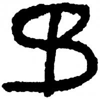 Sass Brunner Ferenc aláírása