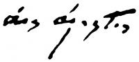Ács Ágoston aláírása