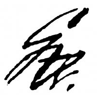 Szekeres Emil aláírása