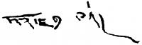 Fried Pál aláírása