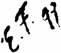 Eisenhut Ferenc aláírása