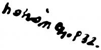 Kohán György aláírása