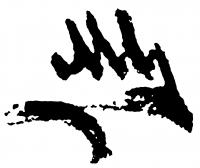 Mészöly Géza aláírása