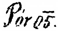 Pór Bertalan aláírása