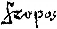 Szopos Sándor aláírása